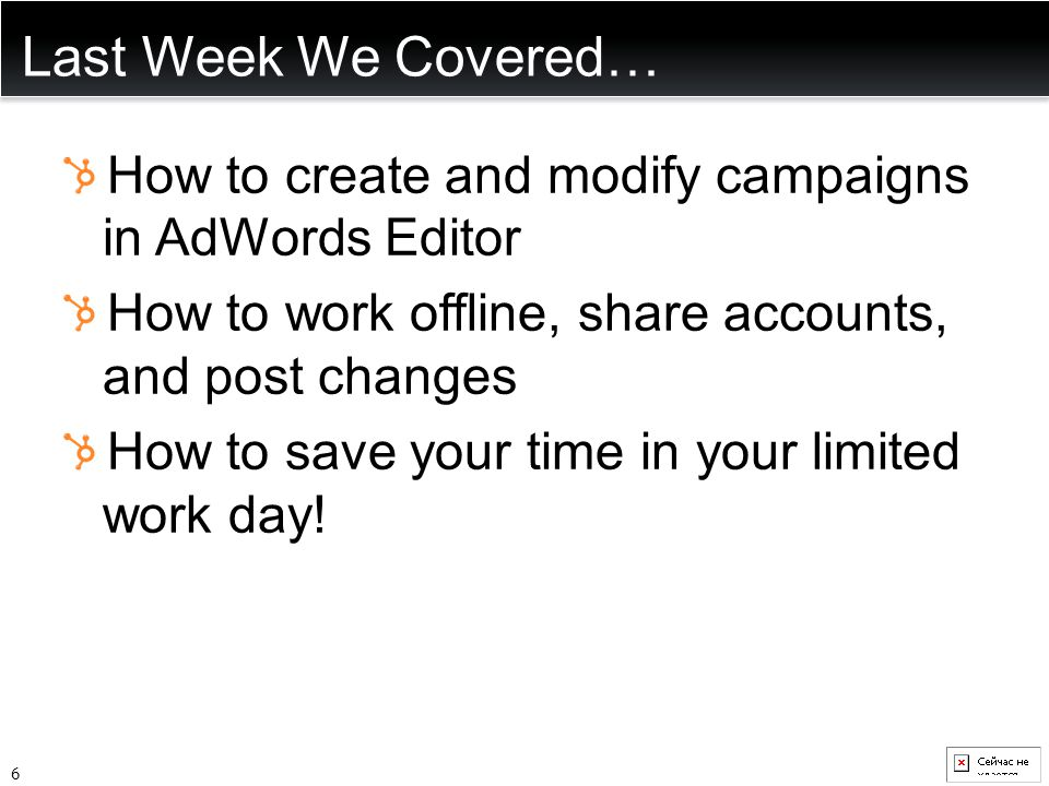 Last Week We Covered… How to create and modify campaigns in AdWords Editor How to work offline, share accounts, and post changes How to save your time in your limited work day.