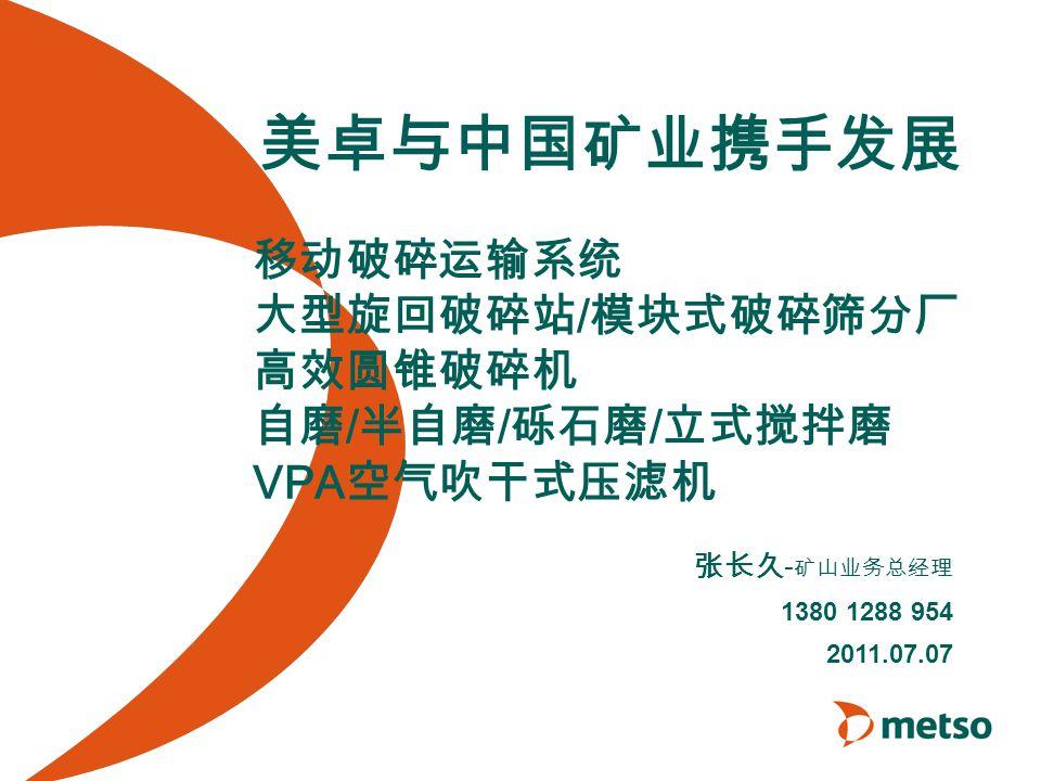 © Metso 2 美卓矿机 —— 全套选矿设备供应商 中国 18 年致力于 多碎少磨 碎磨设备 2000 多 台 选别和脱水设备 逐渐进入中国市 场