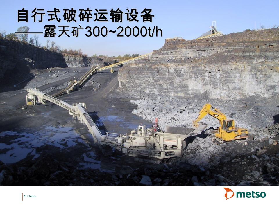 © Metso 自行式破碎运输设备 —— 露天矿 300~2000t/h
