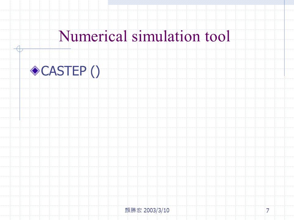 顏勝宏 2003/3/10 7 Numerical simulation tool CASTEP ()
