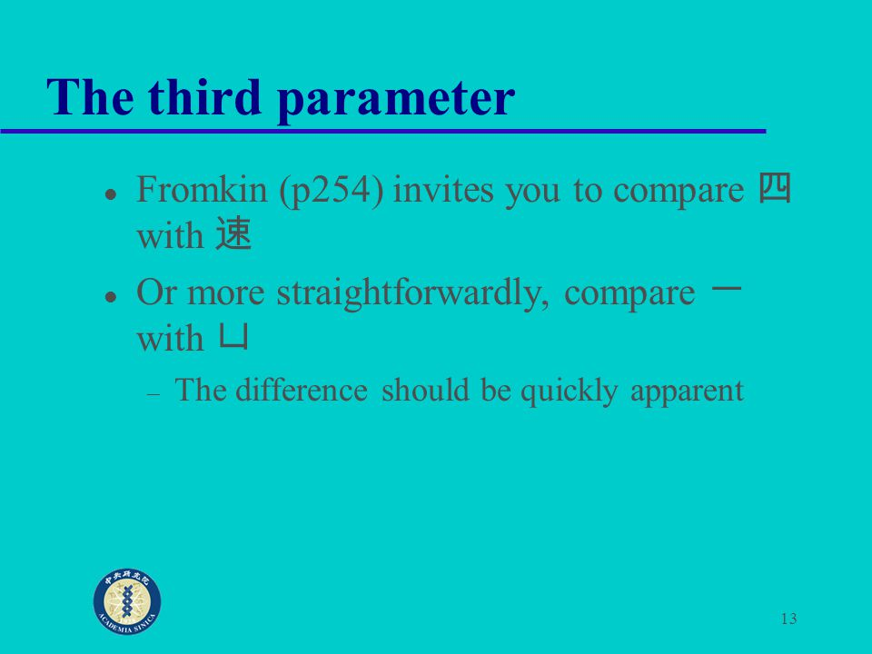 13 The third parameter Fromkin (p254) invites you to compare 四 with 速 Or more straightforwardly, compare ㄧ with ㄩ – The difference should be quickly a