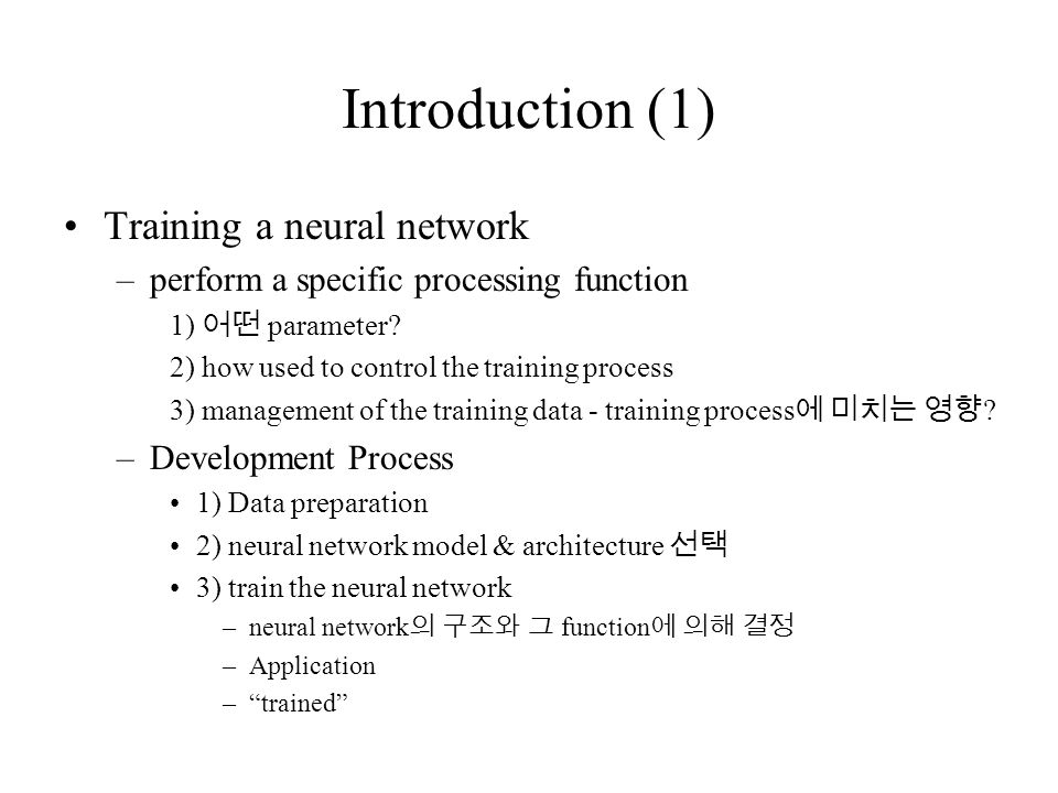 Introduction (1) Training a neural network –perform a specific processing function 1) 어떤 parameter.