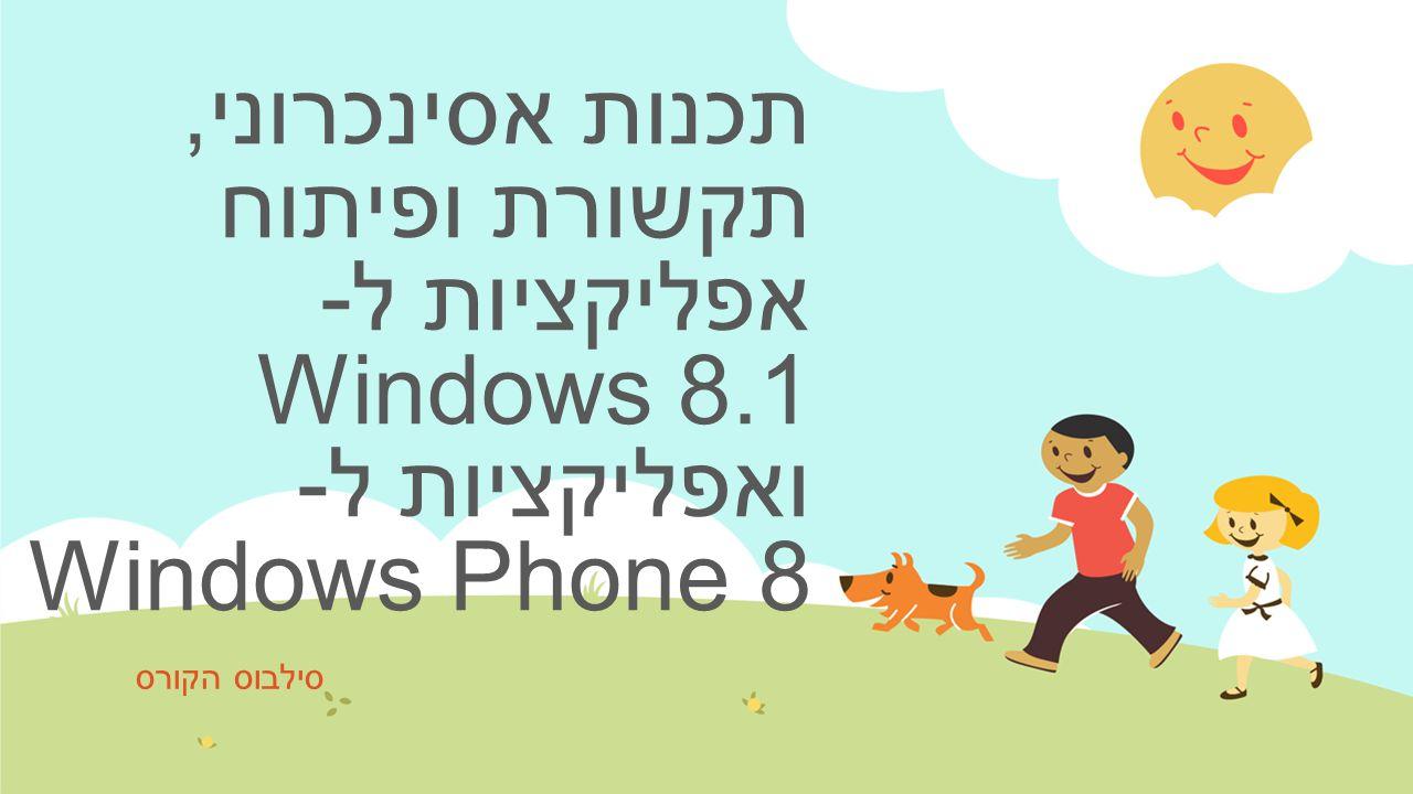 תכנות אסינכרוני, תקשורת ופיתוח אפליקציות ל- Windows 8.1 ואפליקציות ל- Windows Phone 8 סילבוס הקורס