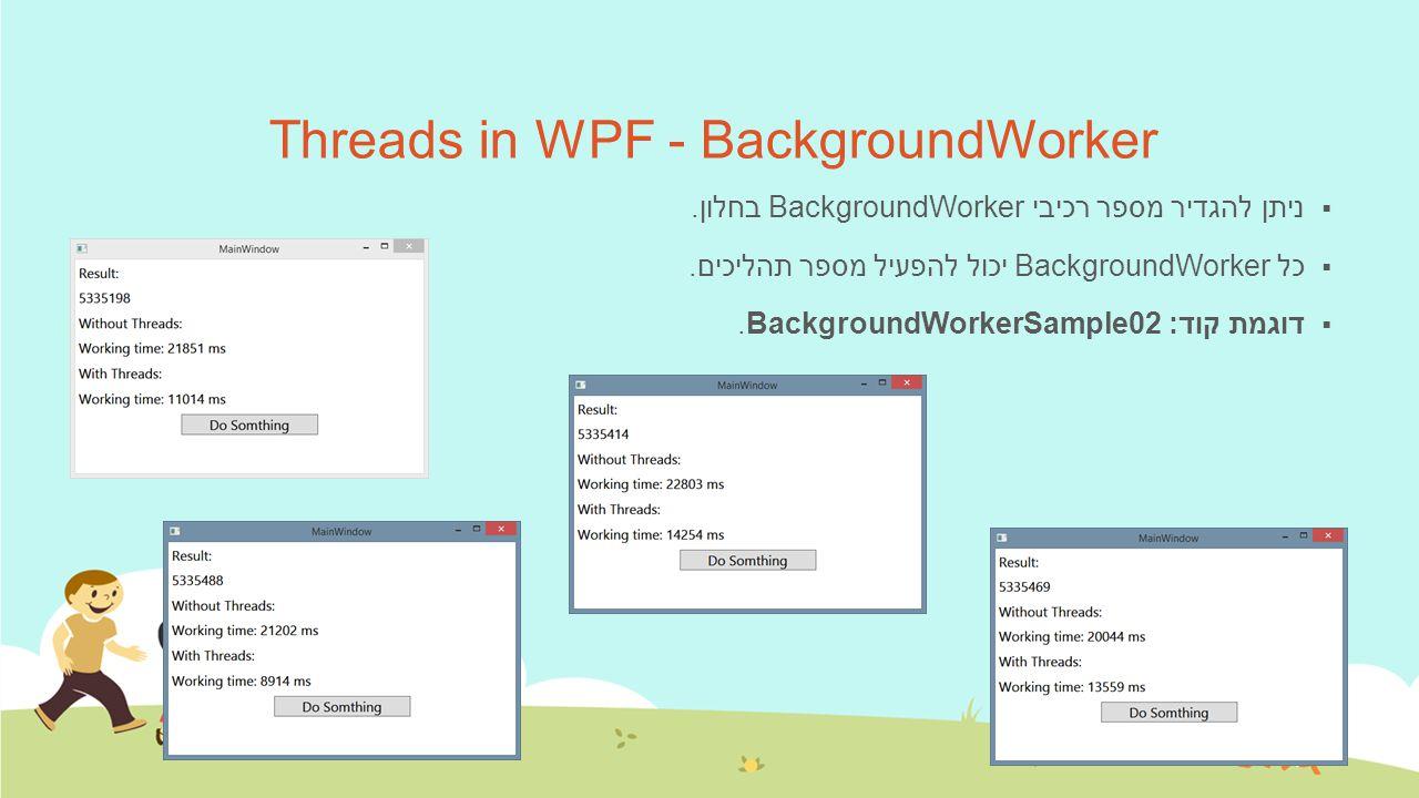 Threads in WPF - BackgroundWorker  ניתן להגדיר מספר רכיבי BackgroundWorker בחלון.