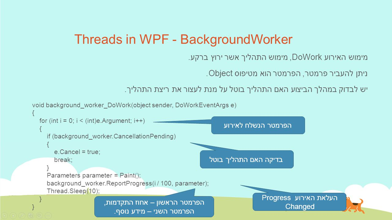 Threads in WPF - BackgroundWorker מימוש האירוע DoWork, מימוש התהליך אשר ירוץ ברקע.