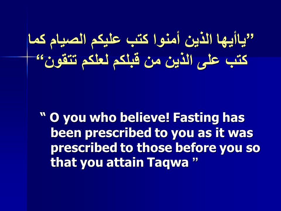 ياأيها الذين أمنوا كتب عليكم الصيام كما كتب على الذين من قبلكم لعلكم تتقون O you who believe.