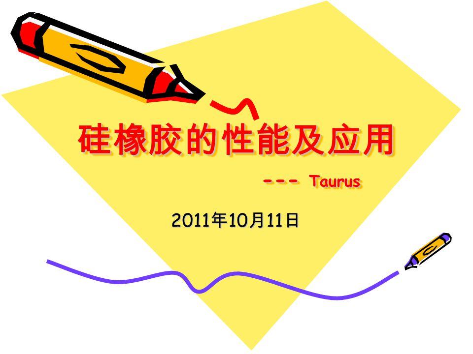 硅橡胶的性能及应用 --- Taurus 2011 年 10 月 11 日