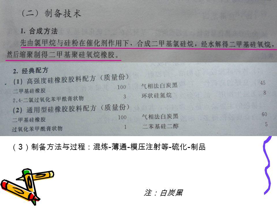 ( 3 )制备方法与过程:混炼 - 薄通 - 模压注射等 - 硫化 - 制品 注:白炭黑
