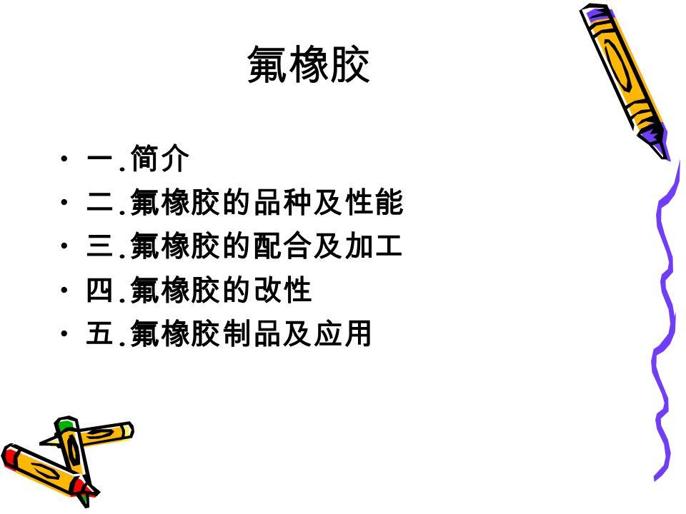 氟橡胶 一. 简介 二. 氟橡胶的品种及性能 三. 氟橡胶的配合及加工 四. 氟橡胶的改性 五. 氟橡胶制品及应用