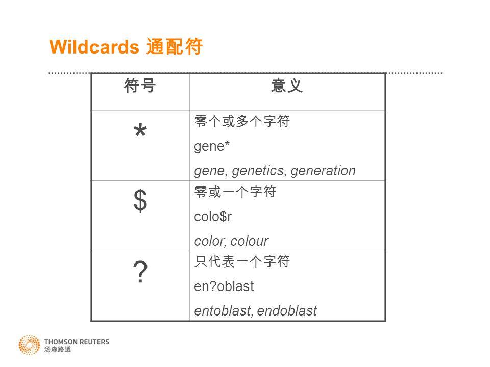Wildcards 通配符 符号意义 * 零个或多个字符 gene* gene, genetics, generation $ 零或一个字符 colo$r color, colour .