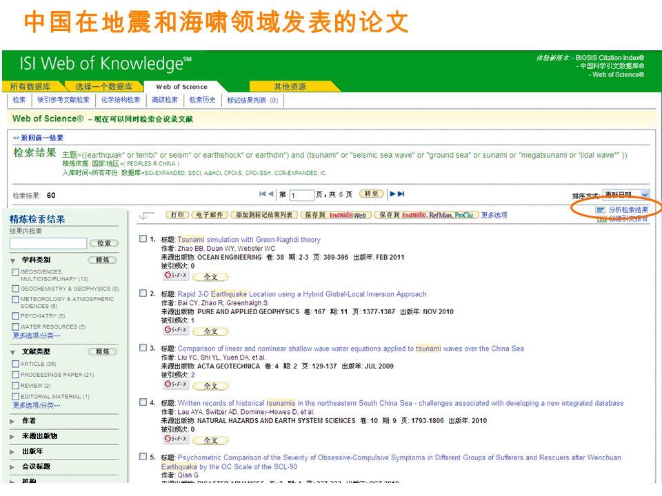 中国在地震和海啸领域发表的论文
