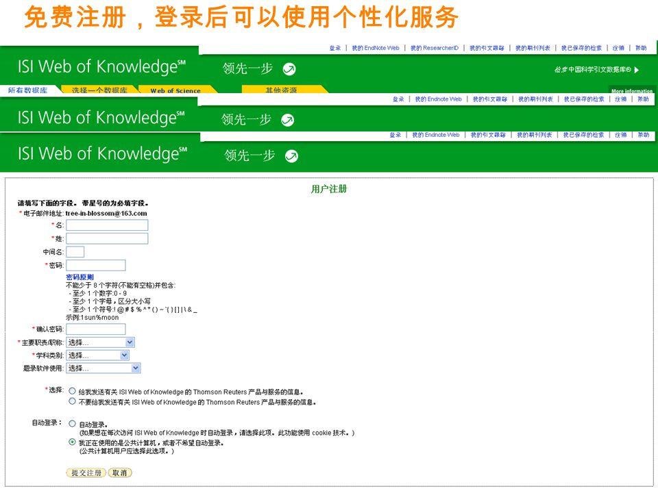免费注册,登录后可以使用个性化服务