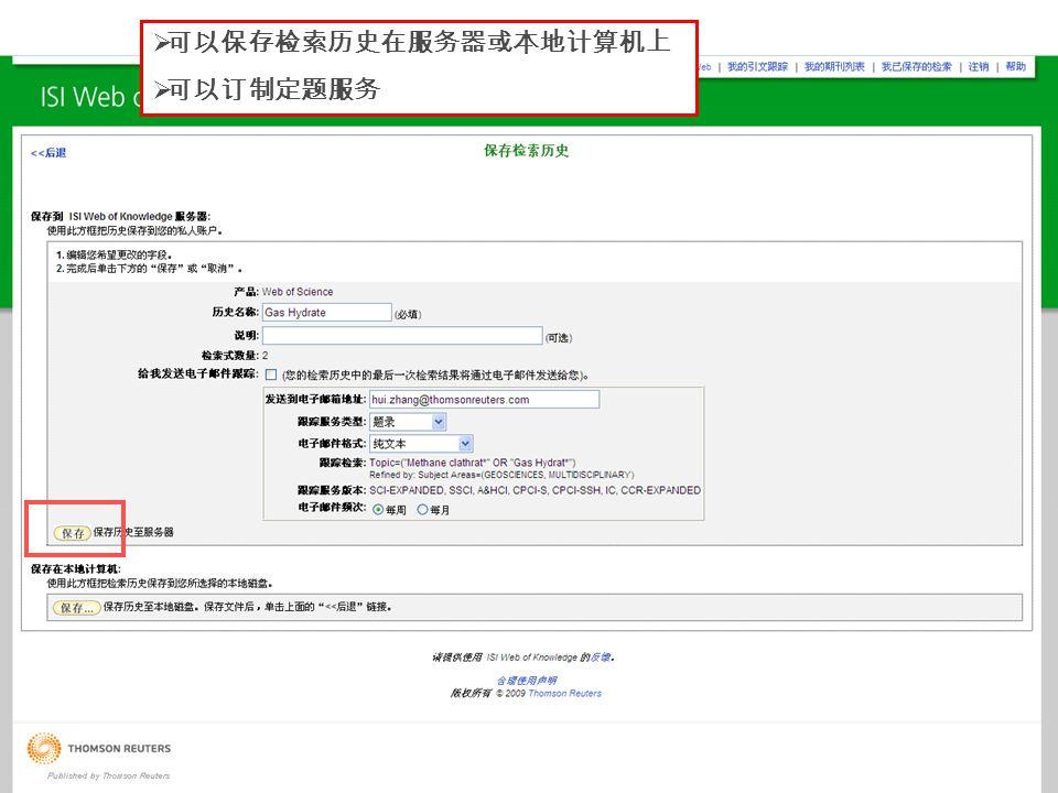  可以保存检索历史在服务器或本地计算机上  可以订制定题服务