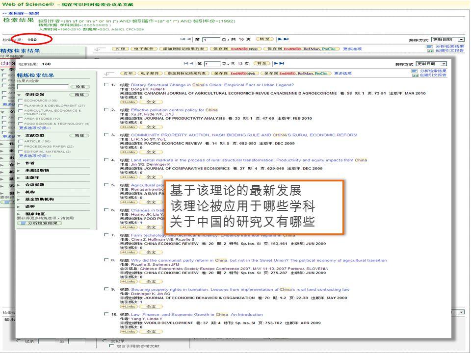 47 基于该理论的最新发展 该理论被应用于哪些学科 关于中国的研究又有哪些