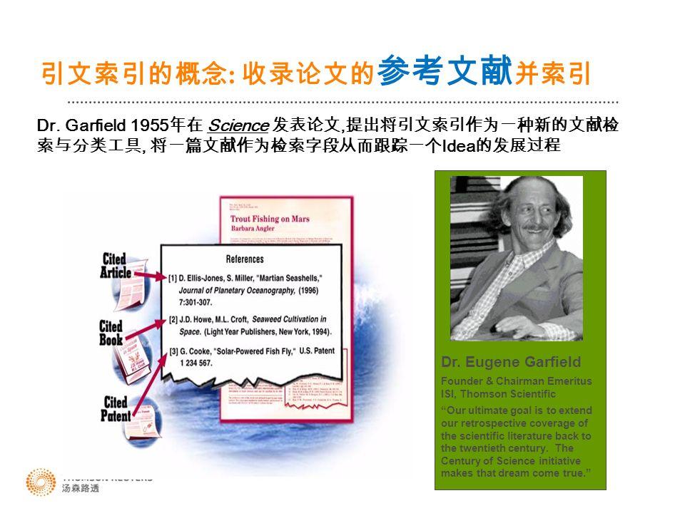 引文索引的概念 : 收录论文的 参考文献 并索引 Dr.