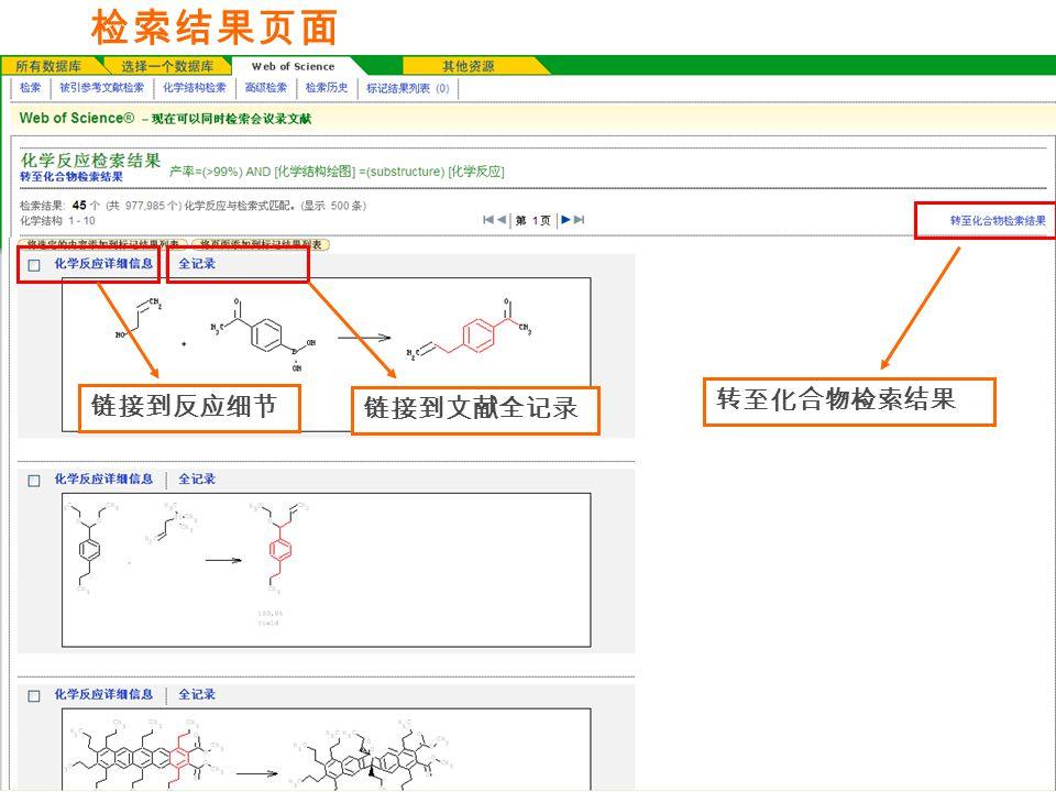 检索结果页面 链接到反应细节 链接到文献全记录 转至化合物检索结果