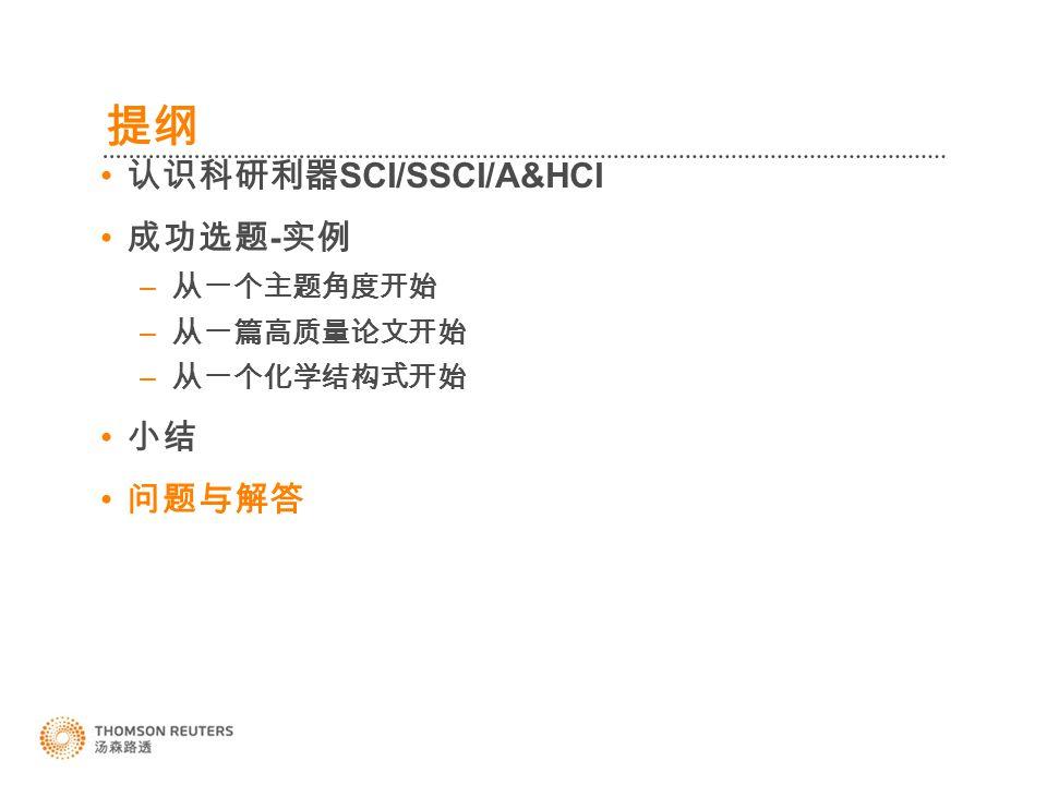 提纲 认识科研利器 SCI/SSCI/A&HCI 成功选题 - 实例 – 从一个主题角度开始 – 从一篇高质量论文开始 – 从一个化学结构式开始 小结 问题与解答