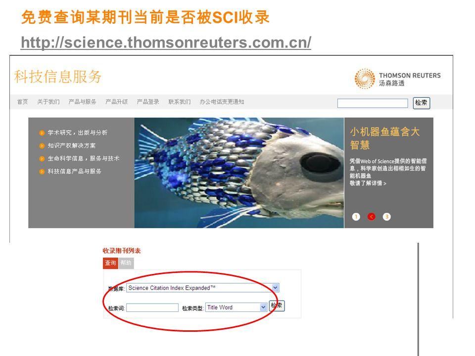 免费查询某期刊当前是否被 SCI 收录 http://science.thomsonreuters.com.cn/