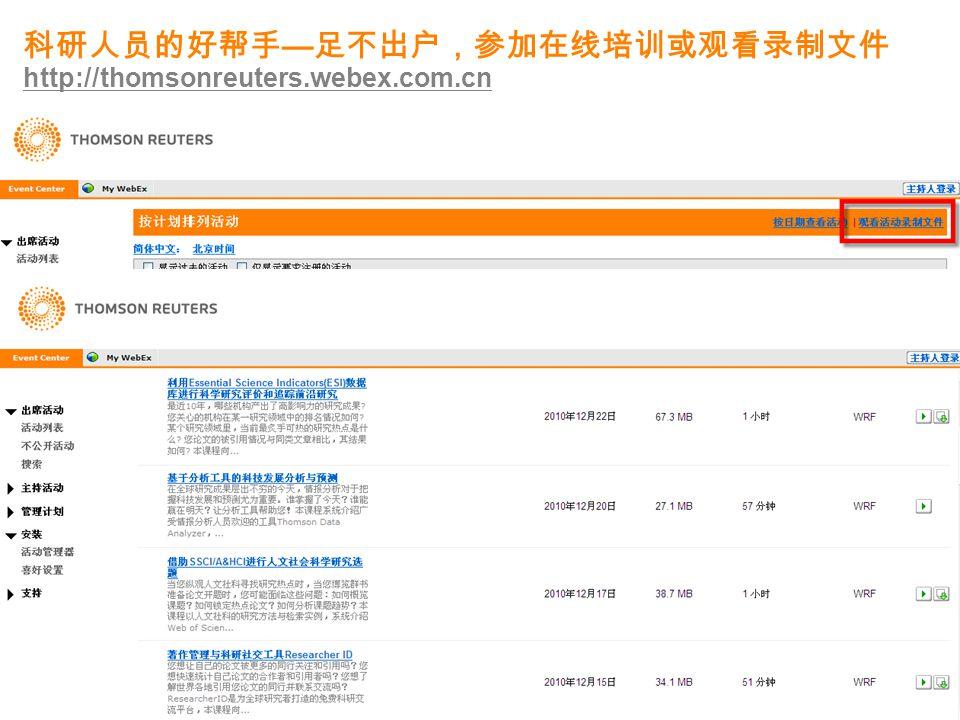 科研人员的好帮手 — 足不出户,参加在线培训或观看录制文件 http://thomsonreuters.webex.com.cn http://