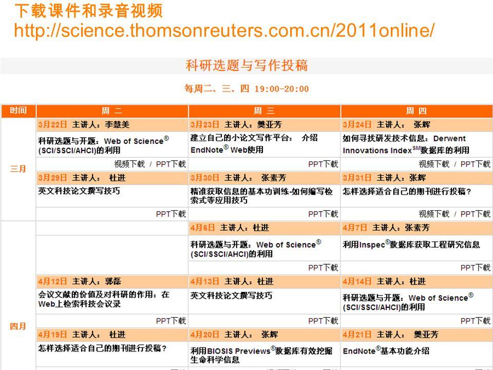 下载课件和录音视频 http://science.thomsonreuters.com.cn/2011online/