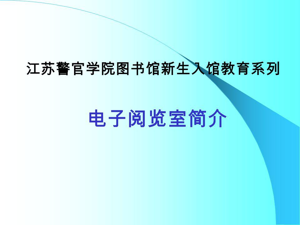 电子阅览室简介 江苏警官学院图书馆新生入馆教育系列