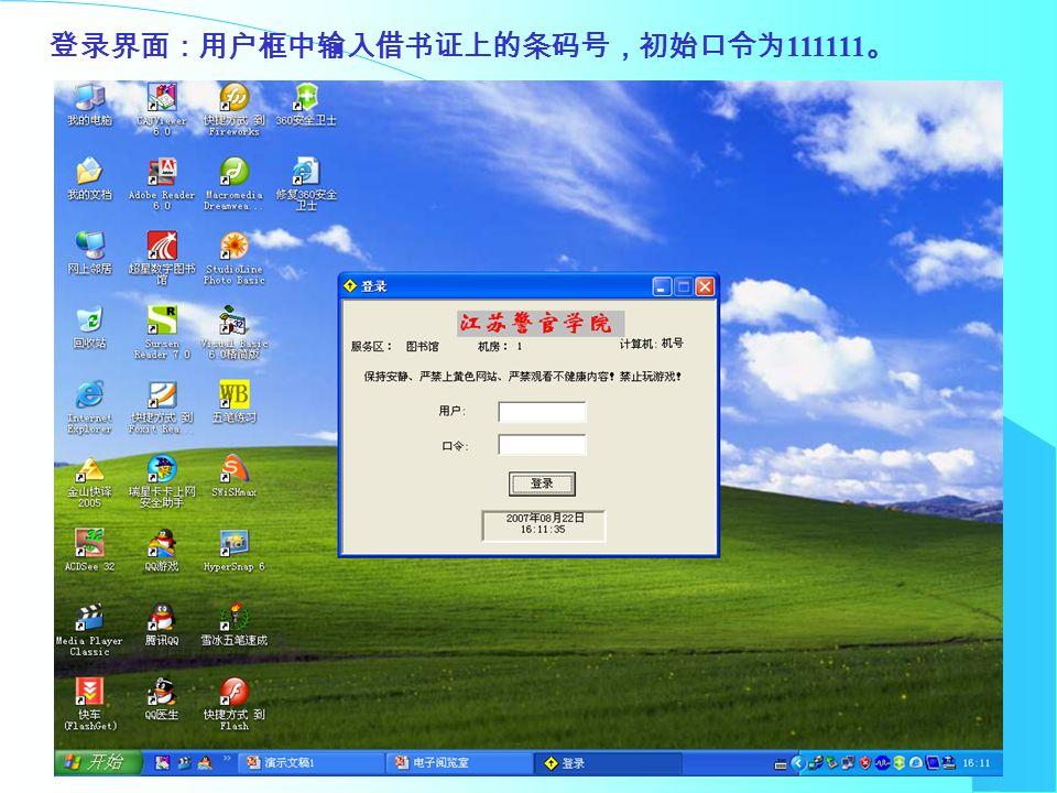 登录界面:用户框中输入借书证上的条码号,初始口令为 111111 。