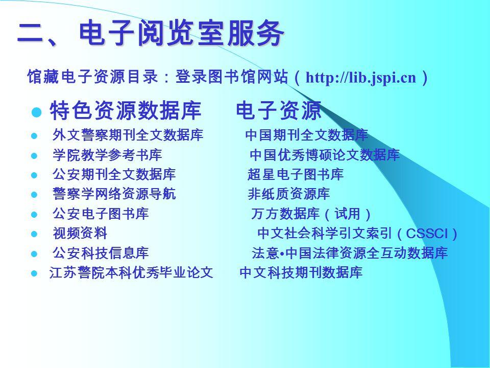 六、保密管理制度 为了加强电子阅览室的保密管理,确保计算机 信息系统的安全,根据《中华人民共和国保守 国家秘密法》、《计算机信息系统国际联网保 密管理规定》和国家有关法规的规定,制定本 管理制度。 第一条 电子阅览室计算机信息系统的保密管 理,坚持 既便利工作又确保秘密 的原则,实 行控制源头、定位责任、突出重点、有利发展 的管理办法。 第二条 涉及国家秘密的计算机信息系统,不 得直接或间接地与国际互联网或其它公共信息 网络相联接,必须实行物理隔离。