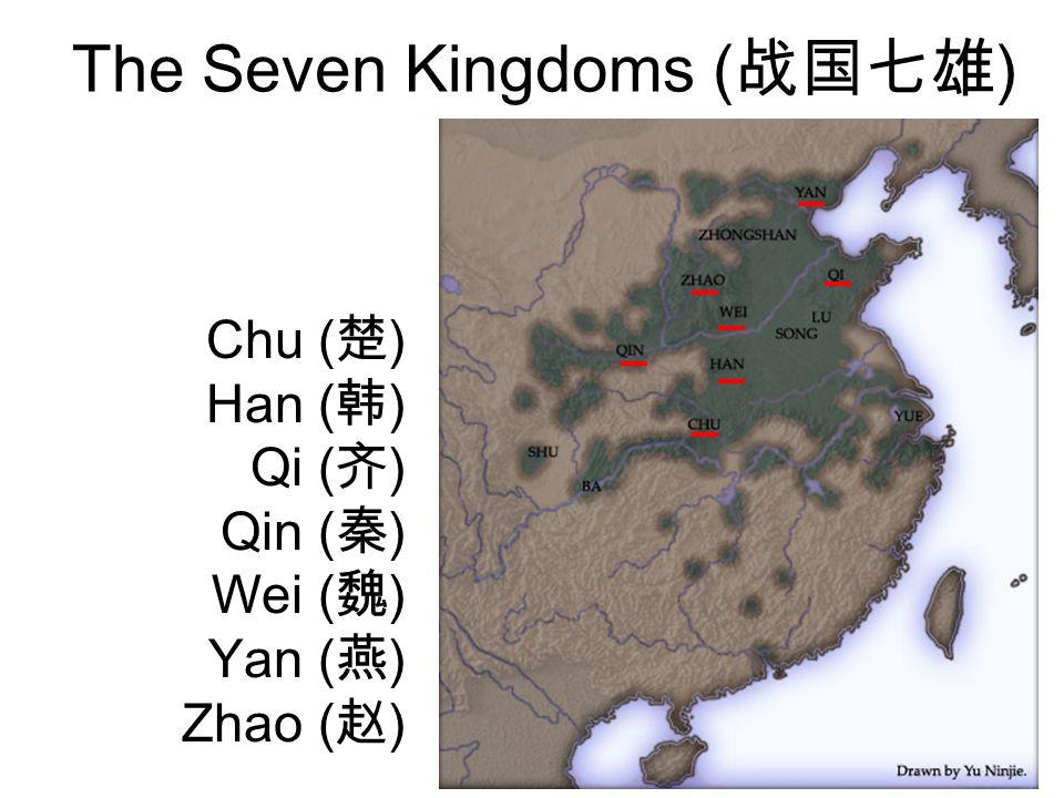 Chu ( 楚 ) Han ( 韩 ) Qi ( 齐 ) Qin ( 秦 ) Wei ( 魏 ) Yan ( 燕 ) Zhao ( 赵 ) The Seven Kingdoms ( 战国七雄 )