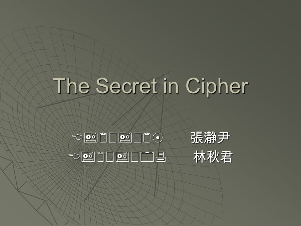 The Secret in Cipher   張 瀞尹   林 秋君