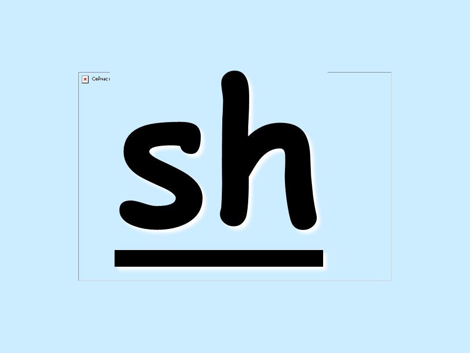 Phonics Digraphs- sh th shutthatshed themmushcrush withshallpath shackthisthump