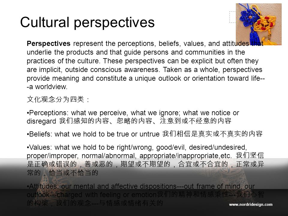 www.nordridesign.com LOGO Cultural perspectives Perspectives represent the perceptions, beliefs, values, and attitudes that underlie the products and that guide persons and communities in the practices of the culture.