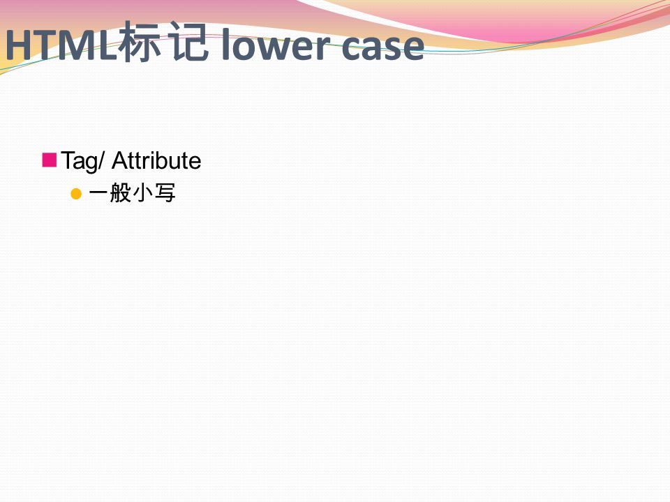 HTML 标记 lower case Tag/ Attribute 一般小写
