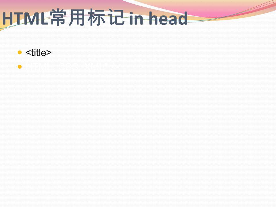 HTML 常用标记 in head HTML, CSS, XML />
