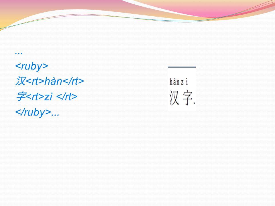 ... 汉 hàn 字 zì...