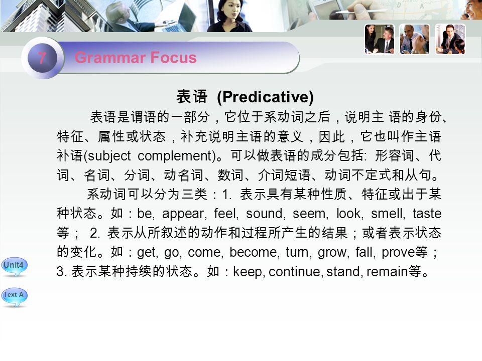 表语 (Predicative) 表语是谓语的一部分,它位于系动词之后,说明主 语的身份、 特征、属性或状态,补充说明主语的意义,因此,它也叫作主语 补语 (subject complement) 。可以做表语的成分包括 : 形容词、代 词、名词、分词、动名词、数词、介词短语、动词不定式和从句。 系动词可以分为三类: 1.