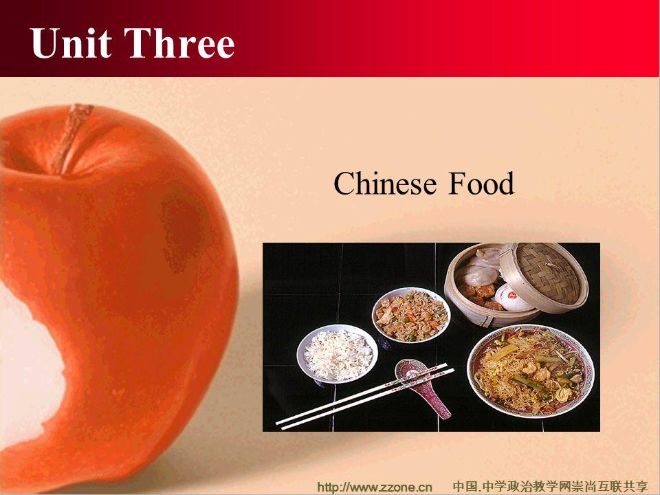 http://www.zzone.cn 中国. 中学政治教学网崇尚互联共享 Unit Three Chinese Food