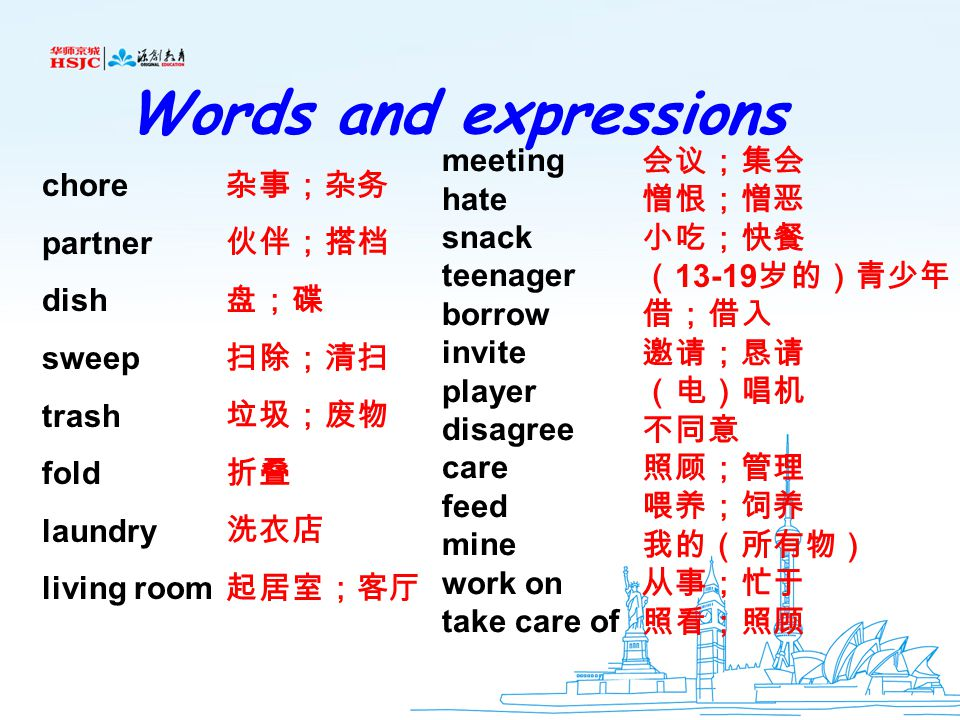 Key sentence structures Could you ( please ) + V- 原形? 表示委婉地提出请求,要求 1. Could you pleas take out the trash? Yes, sure. Sorry, I can't. I have to make th