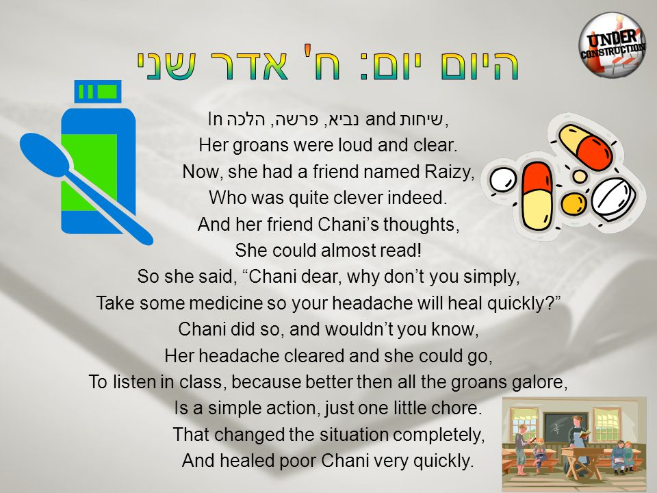 In נביא, פרשה, הלכה and שיחות, Her groans were loud and clear.