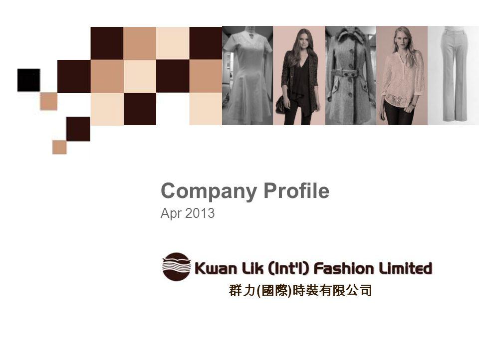 群力 ( 國際 ) 時裝有限公司 Company Profile Apr 2013