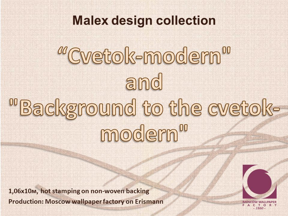 1,06х10м, hot stamping on non-woven backing Production: Moscow wallpaper factory on Erismann Malex design collection