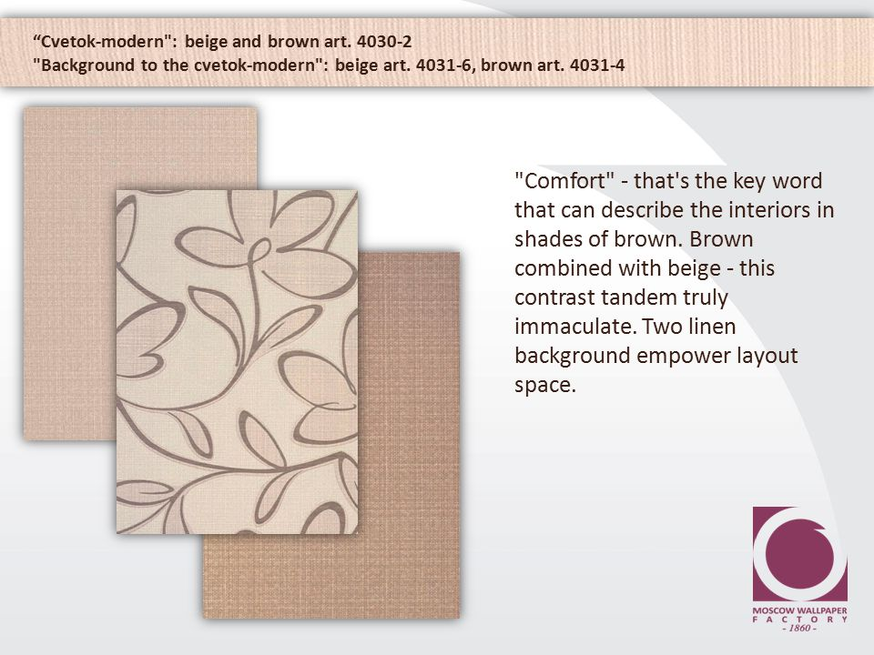 Cvetok-modern : beige and brown art. 4030-2 Background to the cvetok-modern : beige art.