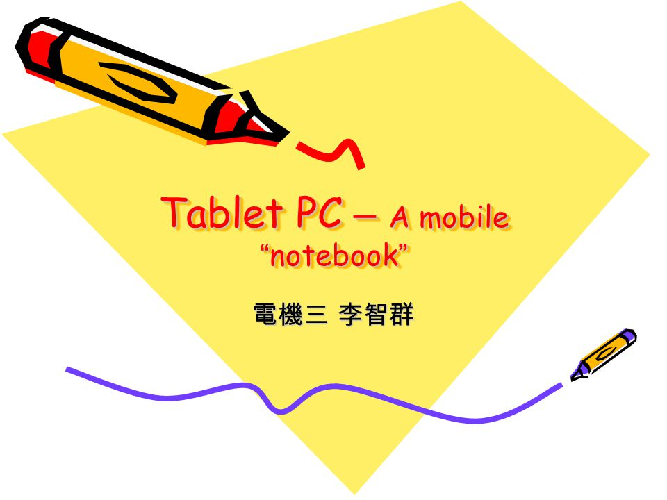 Tablet PC – A mobile notebook 電機三 李智群