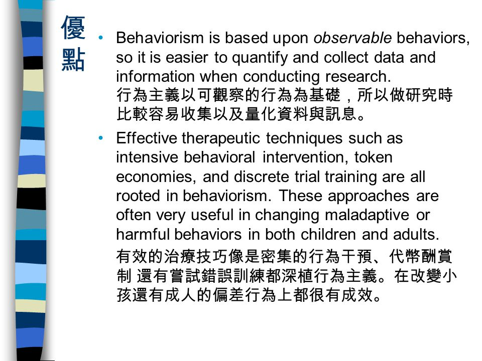 優點優點 Behaviorism is based upon observable behaviors, so it is easier to quantify and collect data and information when conducting research.