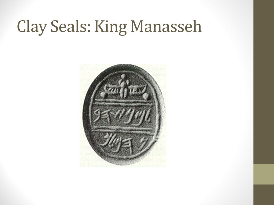Clay Seals: Baruch