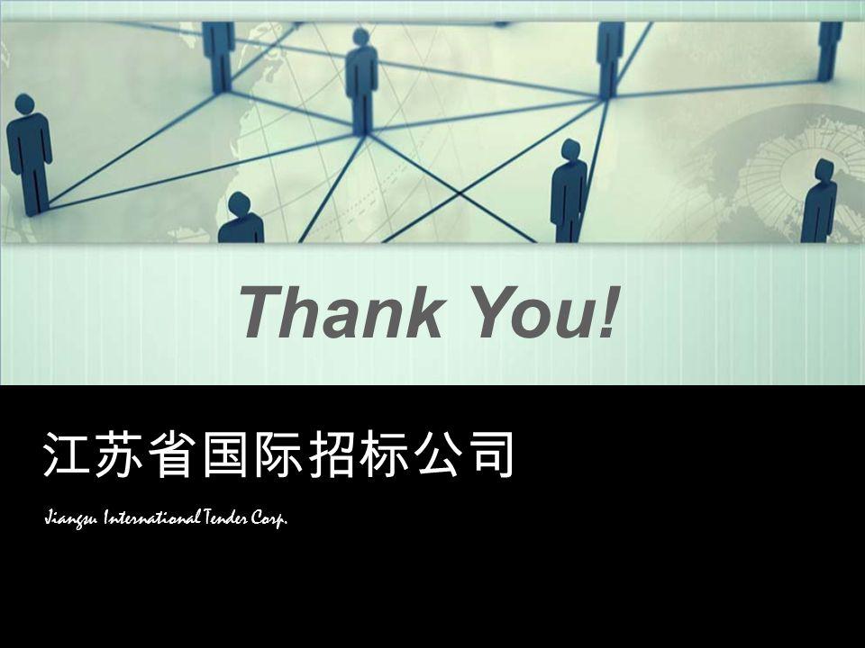 Thank You! 江苏省国际招标公司 Jiangsu International Tender Corp.