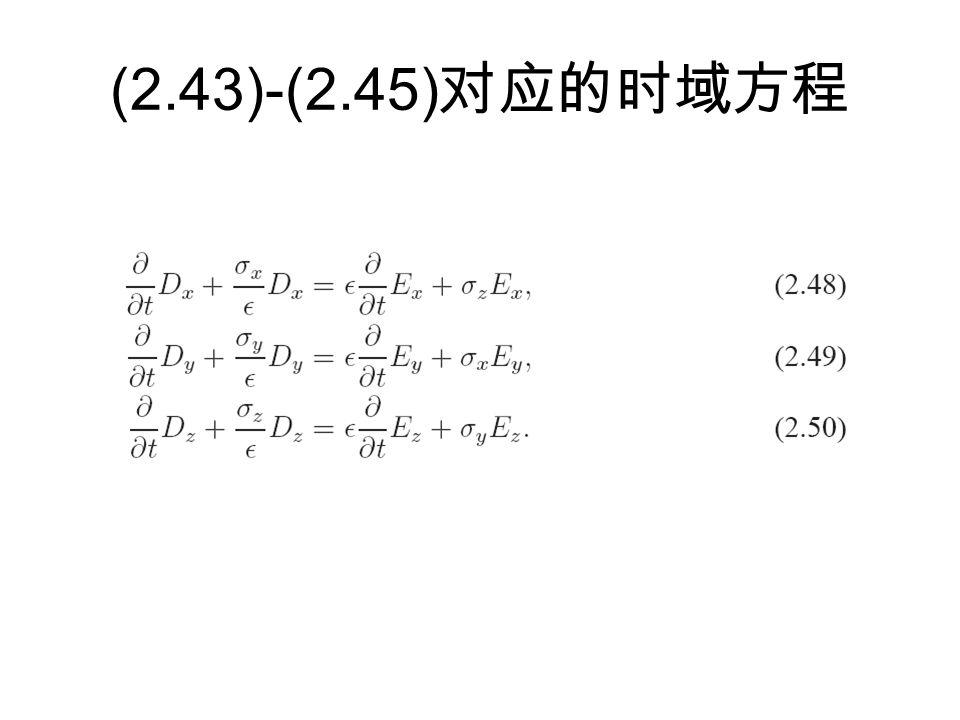 (2.43)-(2.45) 对应的时域方程