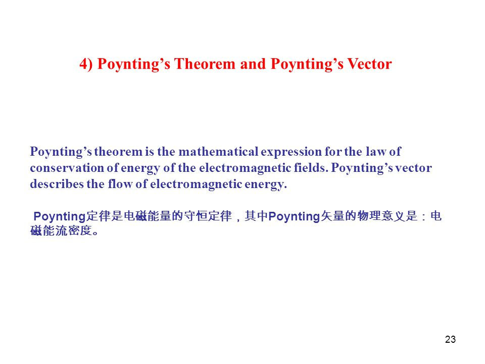 23 4) Poynting's Theorem and Poynting's Vector Poynting's theorem is the mathematical expression for the law of conservation of energy of the electrom