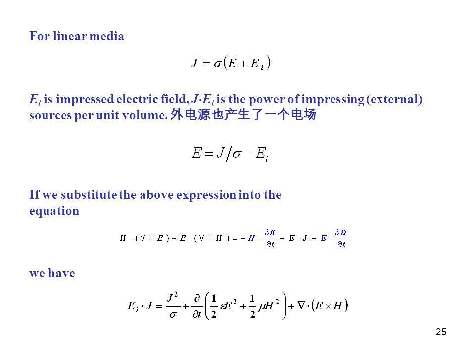 25 For linear media E i is impressed electric field, J  E i is the power of impressing (external) sources per unit volume. 外电源也产生了一个电场 If we substitu