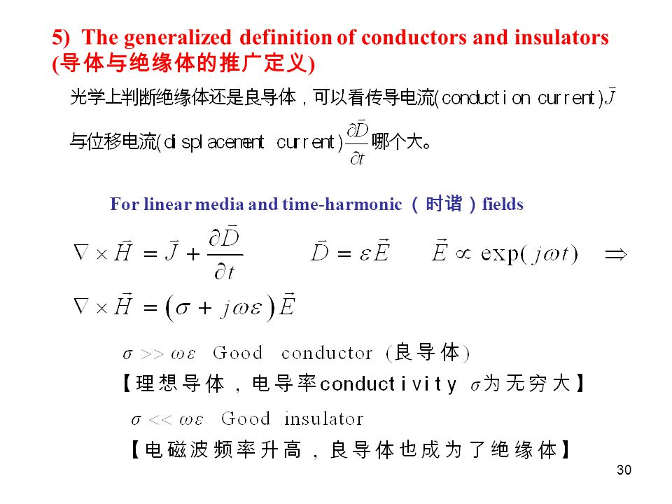 30 5) The generalized definition of conductors and insulators ( 导体与绝缘体的推广定义 ) For linear media and time-harmonic (时谐) fields