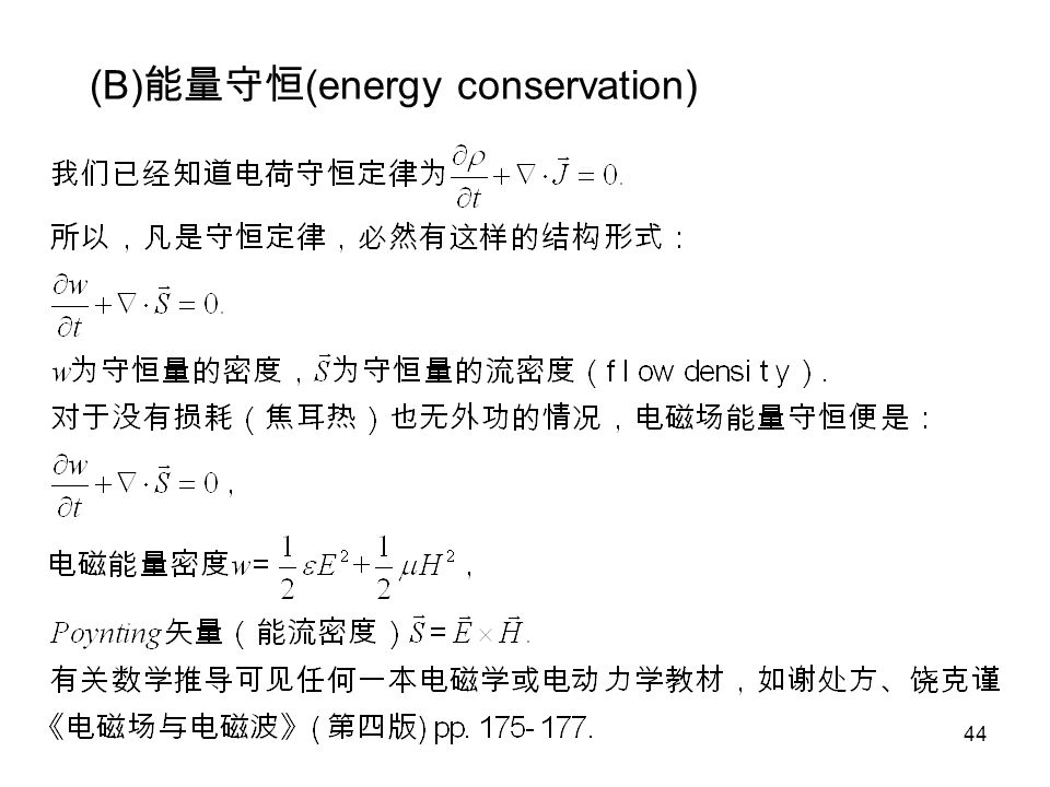 44 (B) 能量守恒 (energy conservation)